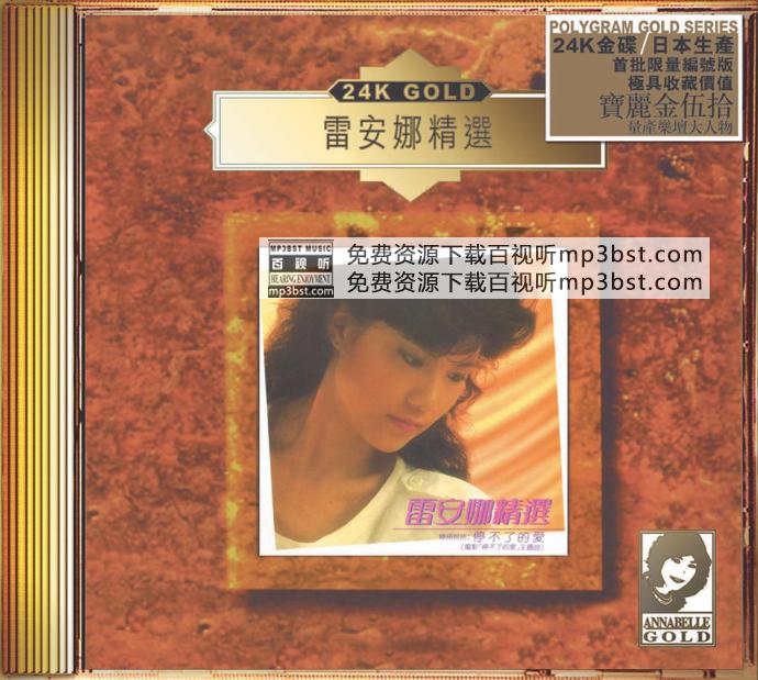 雷安娜 - 《雷安娜精选》24K-GOLD[正版CD低速原抓WAV]
