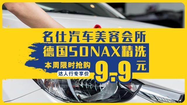 9.9元~特价达人购~名仕汽车美容【德国SONAX 精致洗车】