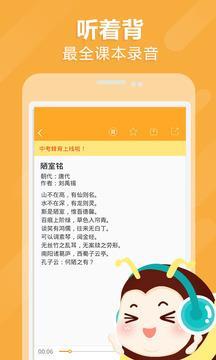 中考蜂背app破解版安卓版下载