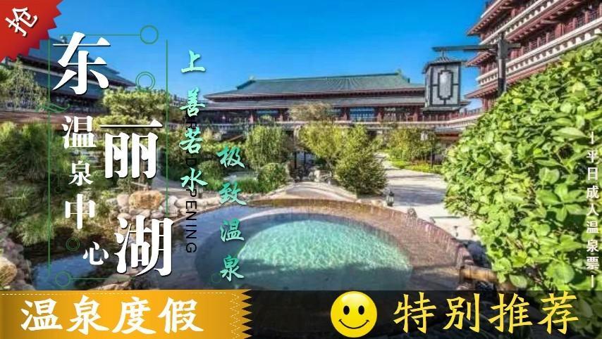 天津东丽湖恒大世博国际温泉平日票(成人票)