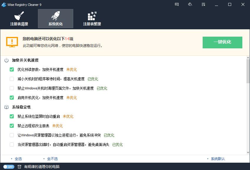 5fa9f4a21cd1bbb86ba2dca3 【安卓】清理注册表垃圾--系统优工具