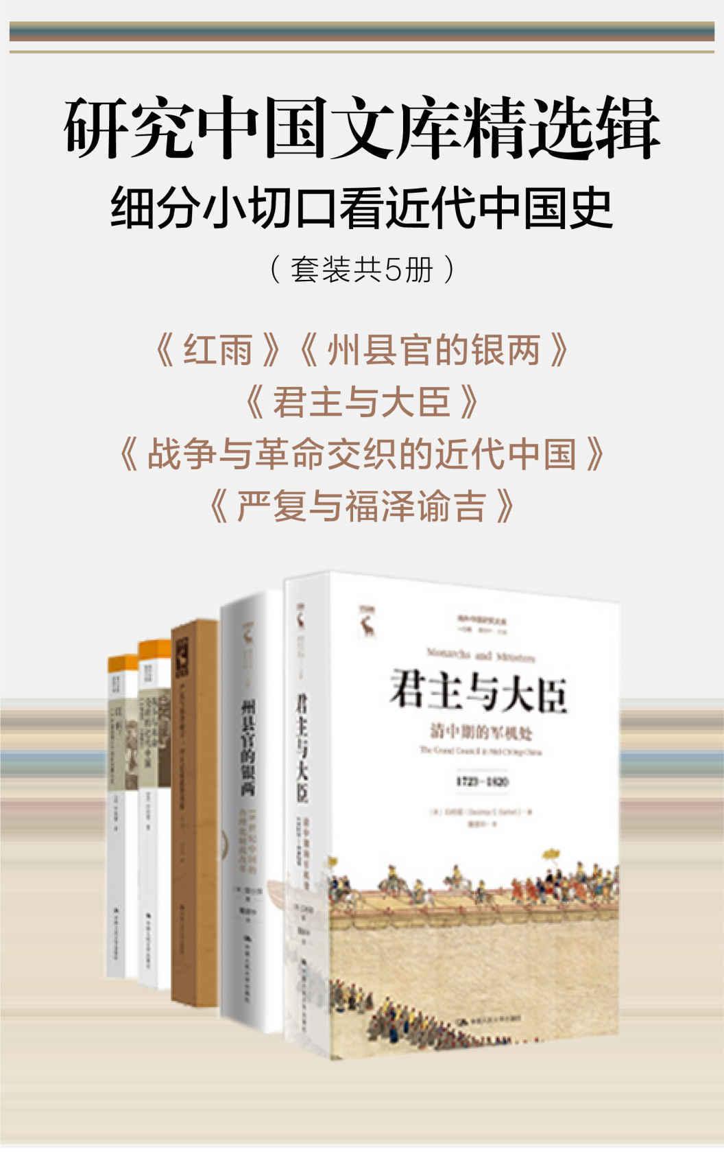 研究中国文库精选辑:细分小切口看近代中国史(套装共5册)+epub+mobi+azw3