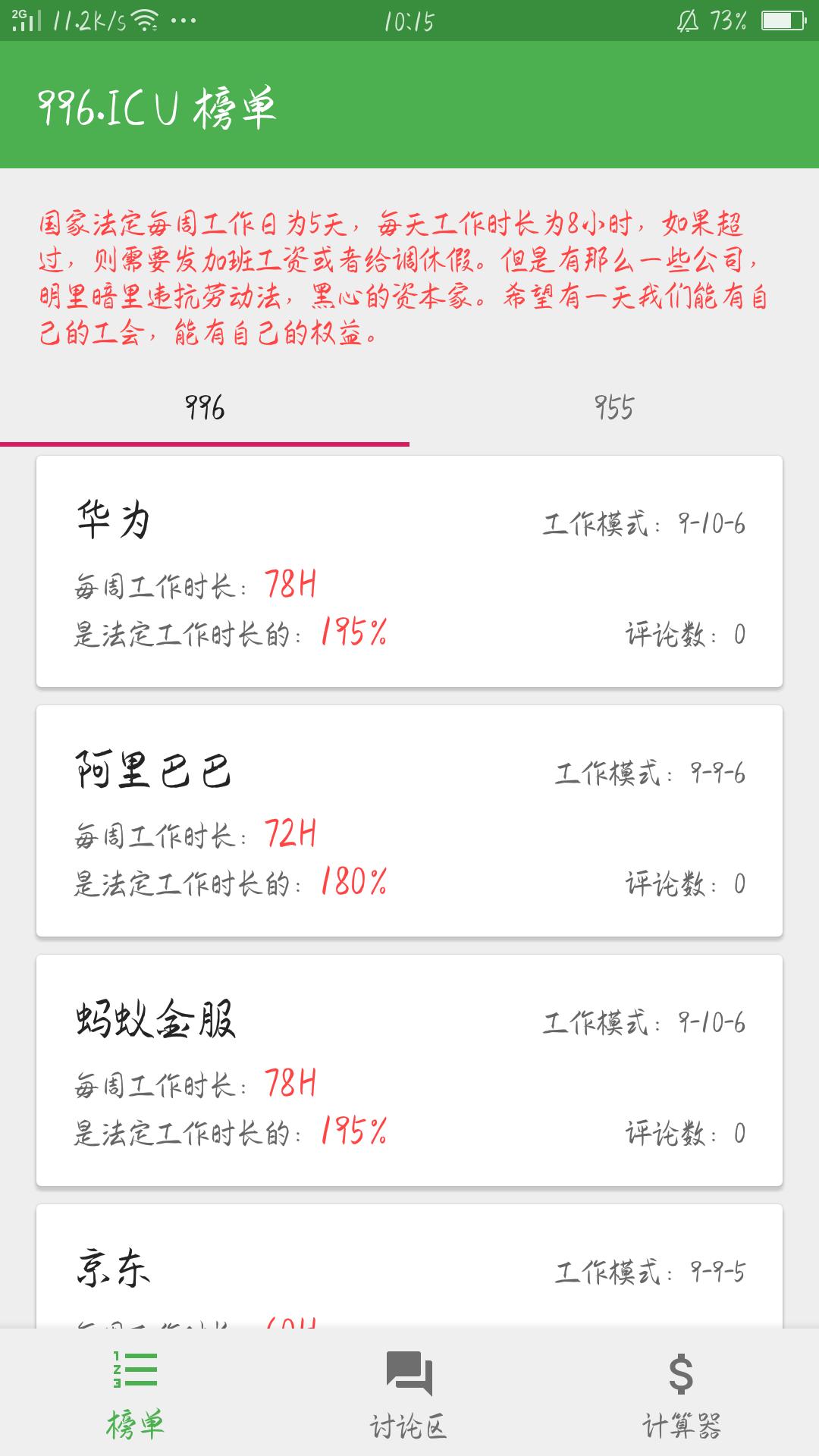 996ICU app v1.3安卓版下载