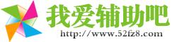 我爱辅助吧-专注收集网络精品资源网.精品辅助网,最全的辅助娱乐网,好资源同分享!