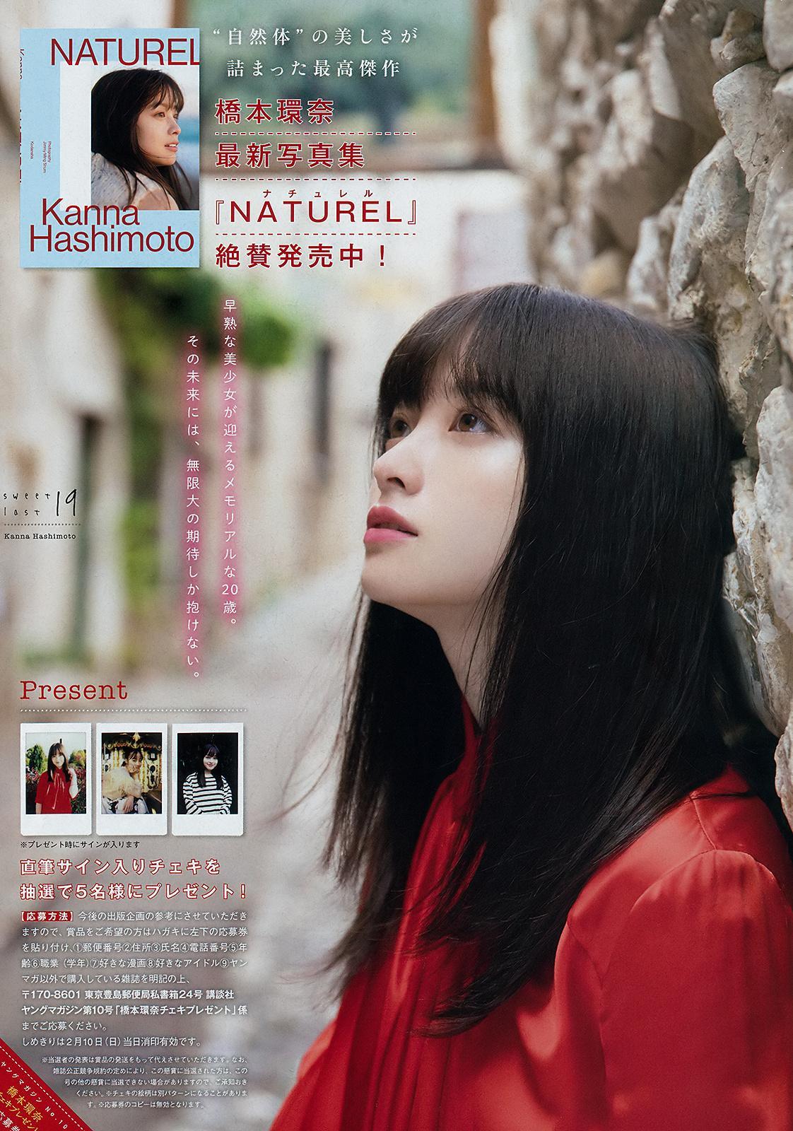2019 No.10 (桥本环奈 他)#Young Magazine