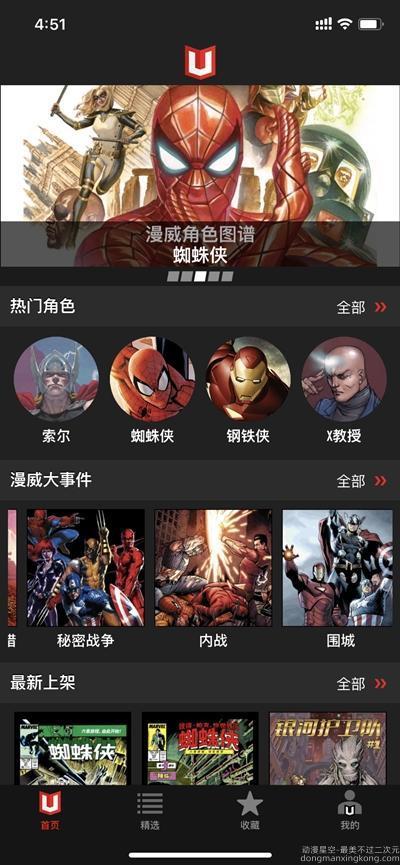 漫威官方App中文版上线:全站漫画限时免费
