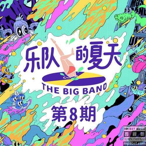 新裤子 - 《生活因你而火热(Live)》无损单曲[WAV+MP3]