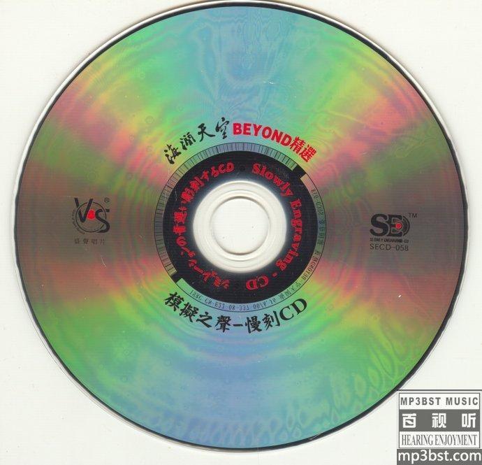 Beyond_-_《海阔天空_beyond精选_[德国母带]》1比1直刻母带_模拟之声慢刻CD[WAV]