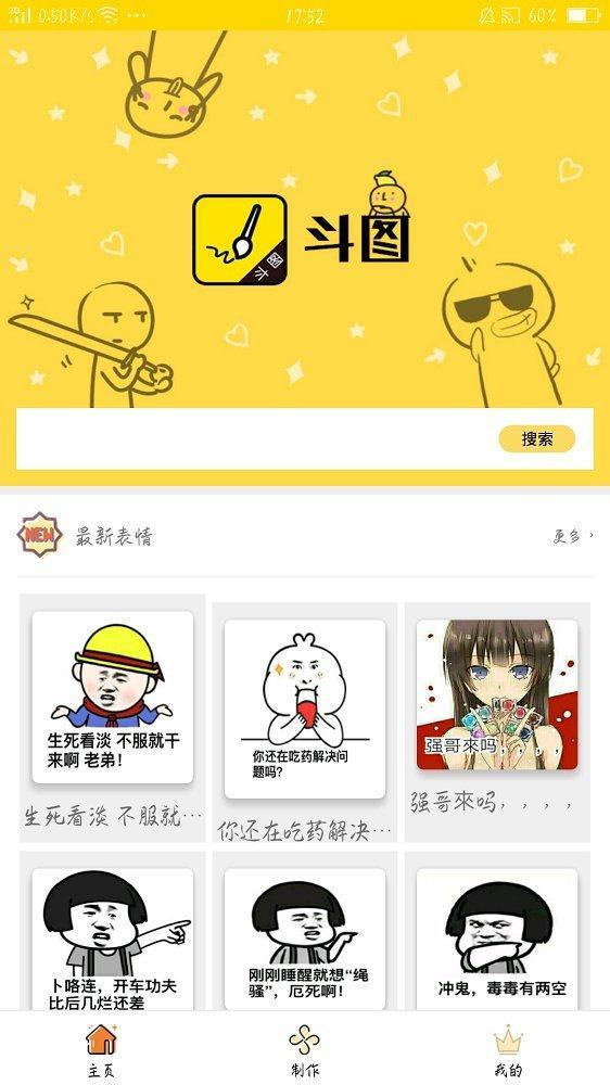 手机斗图app v1.0.2安卓版下载