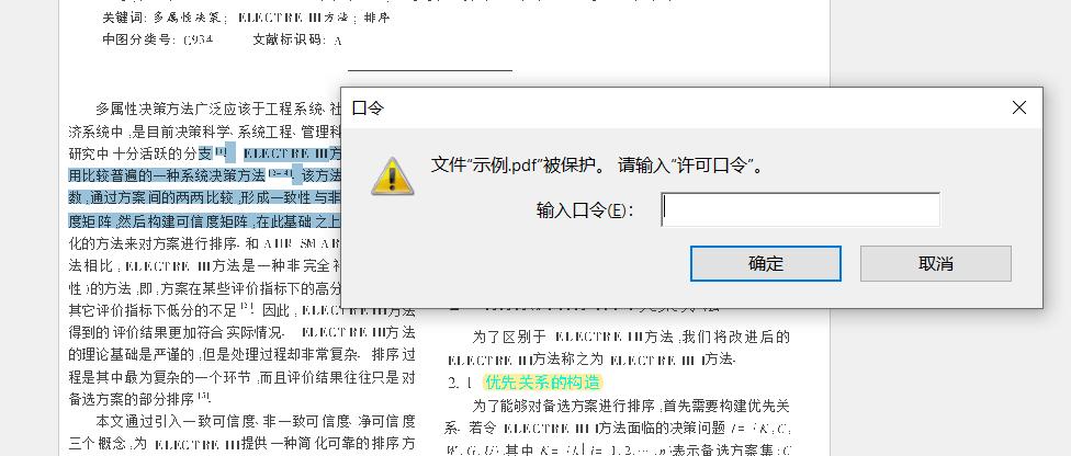 真的很暴力!PDF文件密码一键强制破JIE!