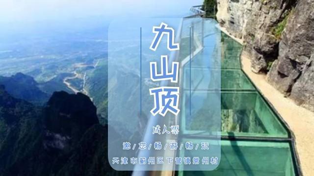天津蓟州九山顶自然风景区门票(老人/儿童/学生)
