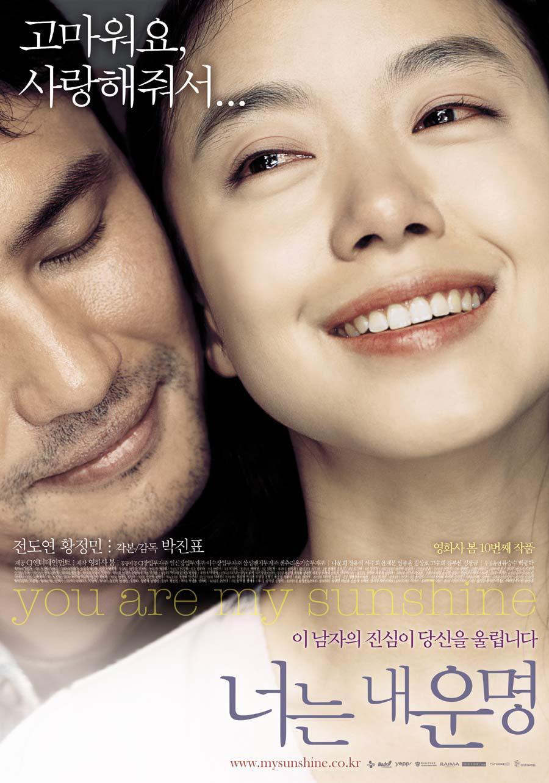 你是我的命运/你是我的阳光/You Are My Sunshine 너는 내 운명 (2005)百度云迅雷下载