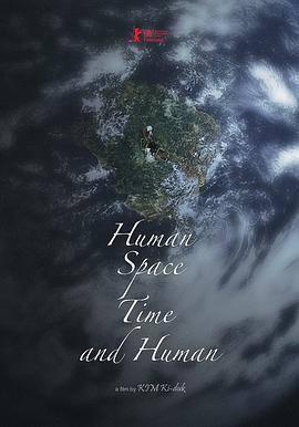 人間,空間,時間和人