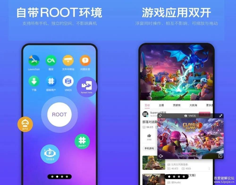 5f530ed8160a154a67b2dcd1 超级神器——安卓端的手机虚拟机,手机中的手机(支持root,xp框架)