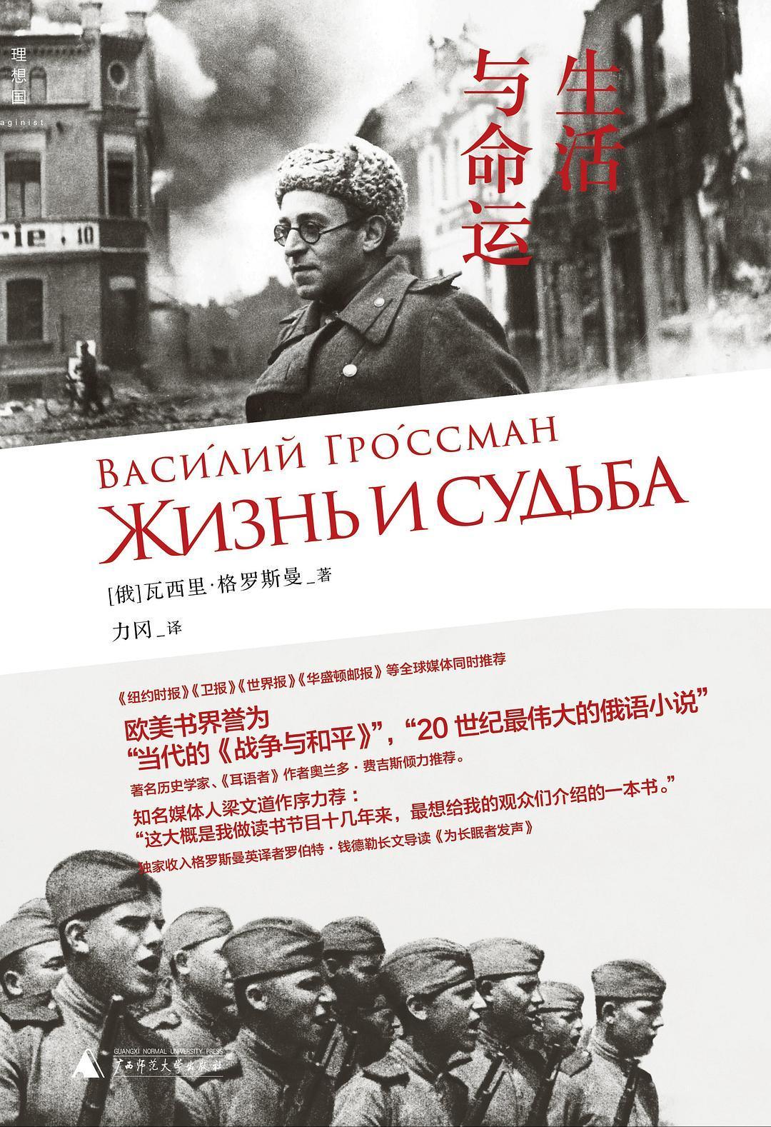 《生活與命運》   瓦西里·格羅斯曼   txt+mobi+epub+pdf電子書下載