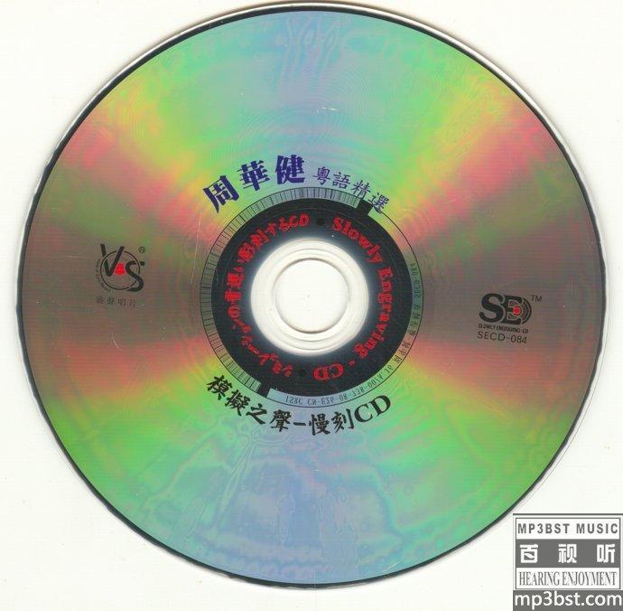 周华健_-_《周华健粤语精选》1比1直刻母带_模拟之声慢刻CD[WAV]
