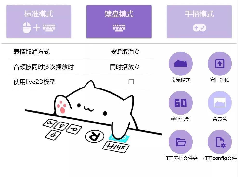 电脑猫咪桌面--BongoCatMver