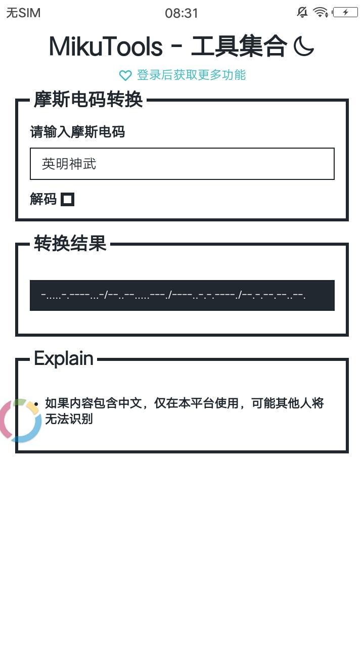 MikuTools工具集安卓版下载v1.0