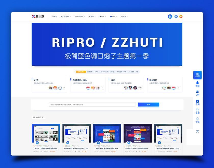 【更新RIPro5.5子主题UI美化】日主题专业版RIPRO细节美化增加在线自助友链申请与引导会员模块[子主题]