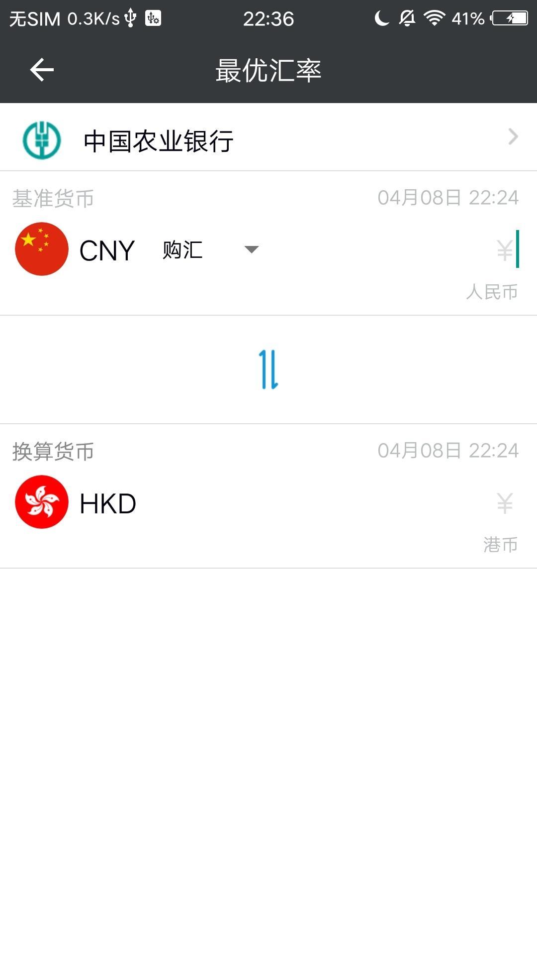 最优汇率app v1.0安卓版下载