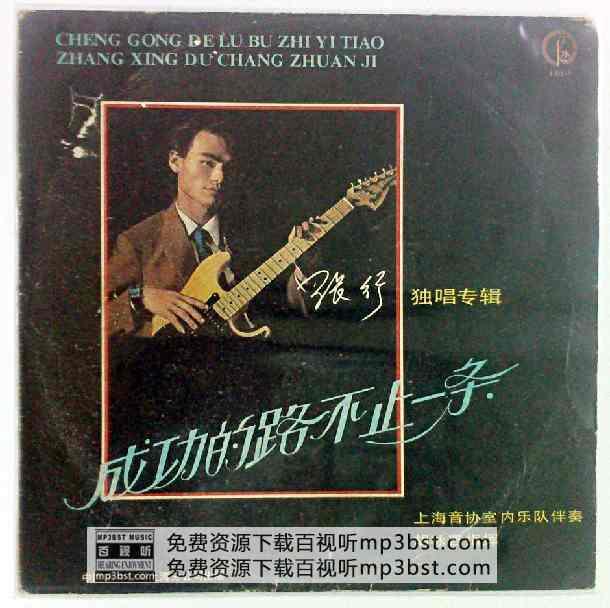 张行 - 《成功的路不止一条》1984磁带版[WAV]