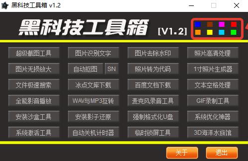 黑科技工具箱电脑版下载v1.2
