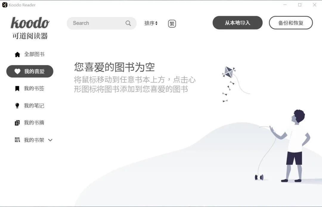 一款开源的Epub阅读器--Koodo Reader