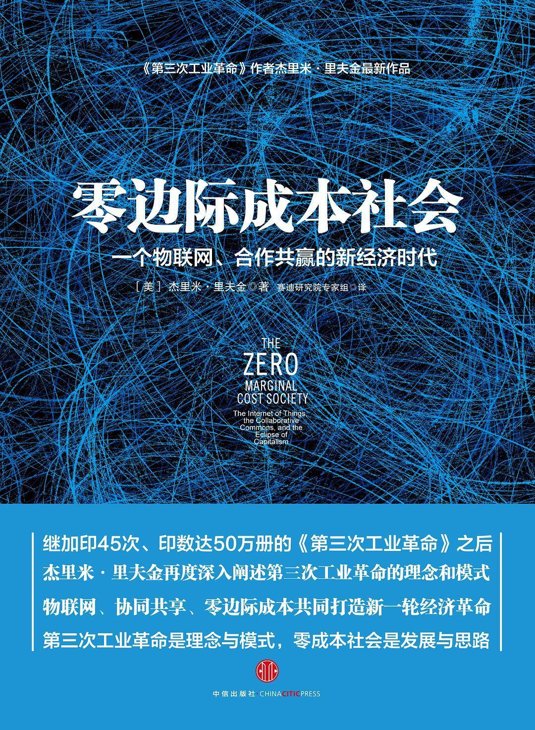 《零邊際成本社會》   杰里米·里夫金   txt+mobi+epub+pdf電子書下載