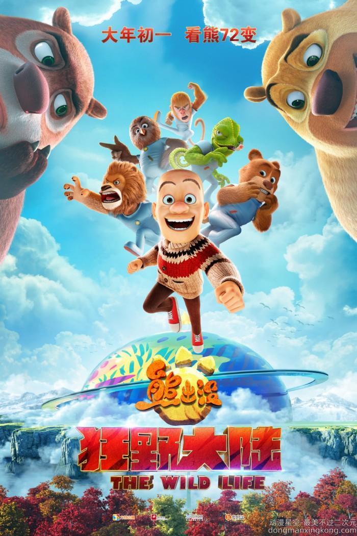 国产动画《熊出没》大电影已拍至第七部 首段预告片公开