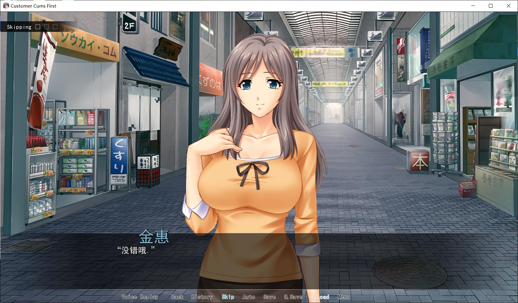 《商店街无限畅玩感谢祭 完结版》/ADV游戏/PC/安卓