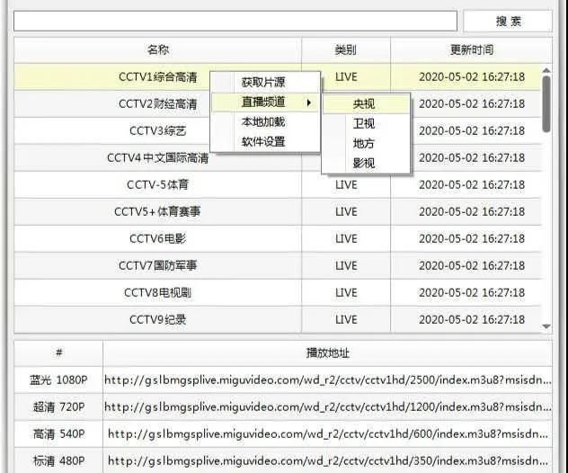 5fa90d831cd1bbb86b7bd63e 适用于Windows电脑系统的搜索直播源