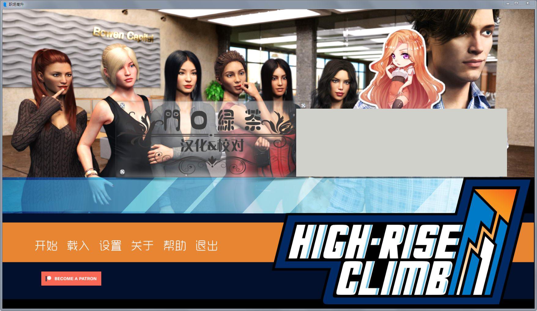 【欧美SLG/汉化/动态CG】职场高升:HighRiseClimb Ver0.80B 精翻完整汉化版【更新/7G】