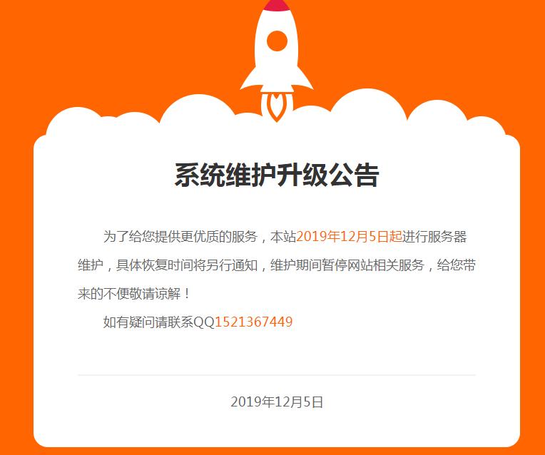 橙色火箭网站维护升级中HEML源码