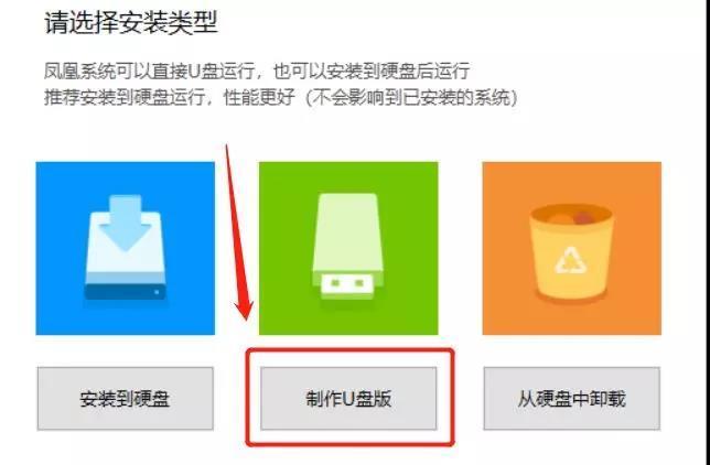 可以自由选择使用进入Windows系统还是Android系统--凤凰系统