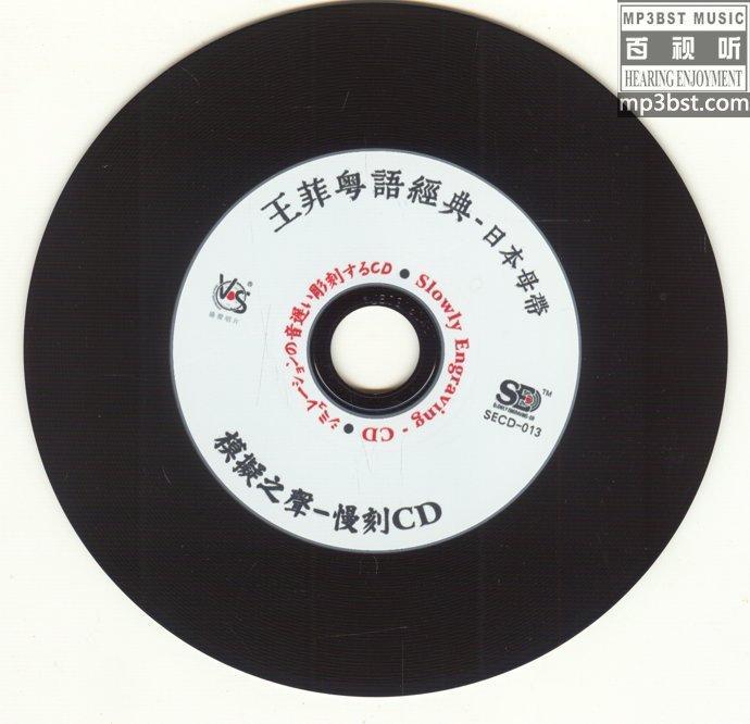 王菲_-_《王菲粤语经典》日本母带1比1直刻_模拟之声慢刻CD[WAV]