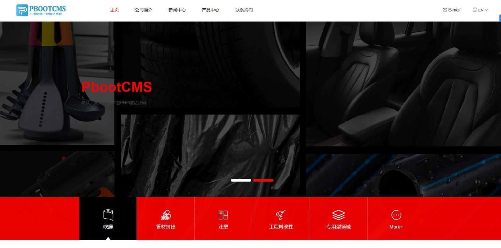 响应式吹膜设备PbootCMS网站模板