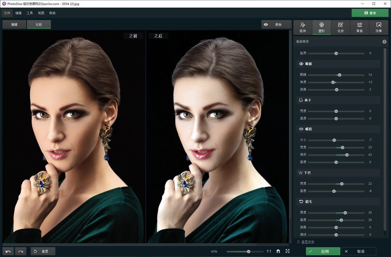VIP资源-PhotoDiva Pro 3.0汉化版 快捷人像美容塑形修肤化妆照片编辑器(5)