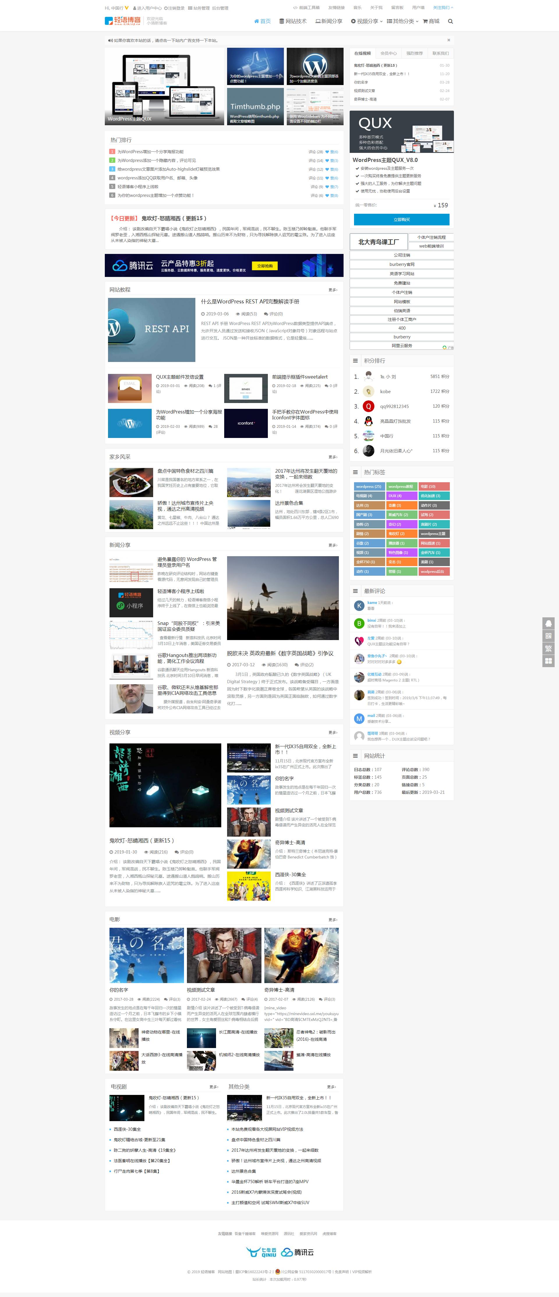 WordPress博客主题 QUX 9.1.5破解版