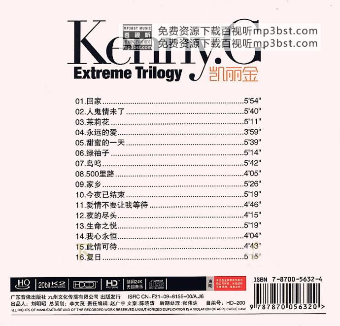 Kenny G肯尼·基_-_《回家》24K金碟[低速原抓WAV]