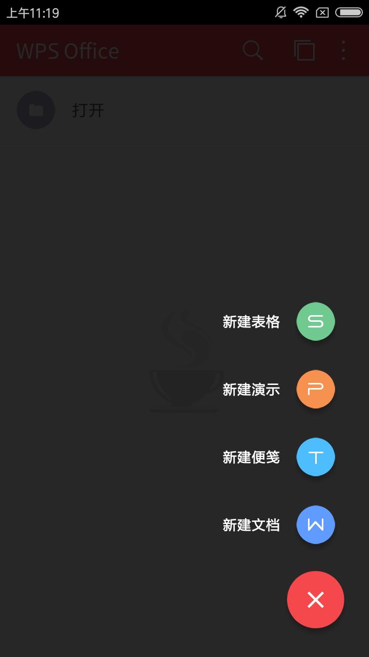 钛金Office安卓版下载v10.7.5