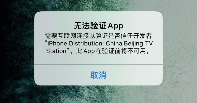5fa12d901cd1bbb86bd1afb8 苹果应用证书大量吊销,试试这个方法可以完美解决