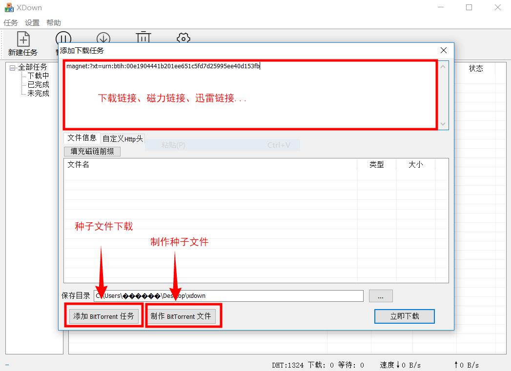 5fa0c8c01cd1bbb86bb2e92c 多功能下载工具--Xdown