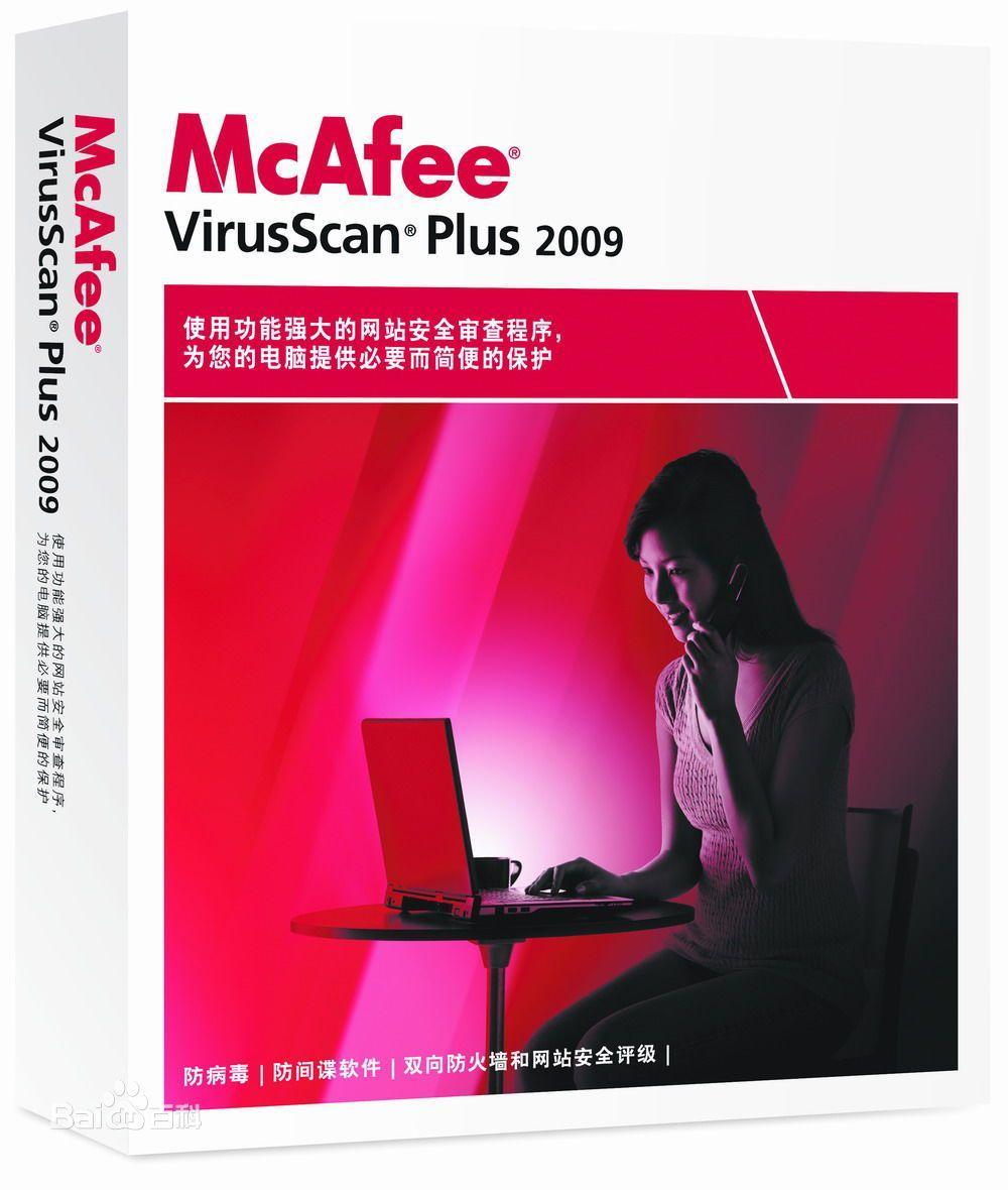 迈克菲mcafee企业版最新版8.8.0 Build 2024 (Patch 12)