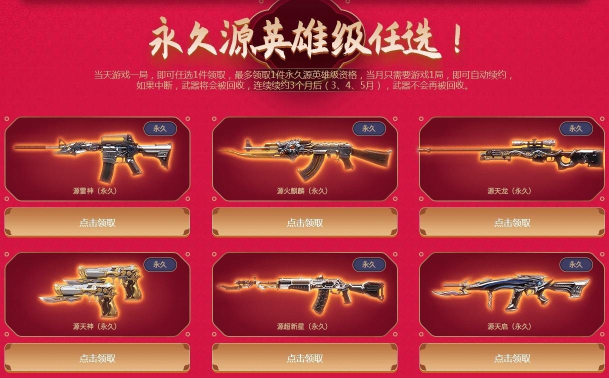 CF金鼠贺岁领永久武器 永久源英雄级8件套任选图片