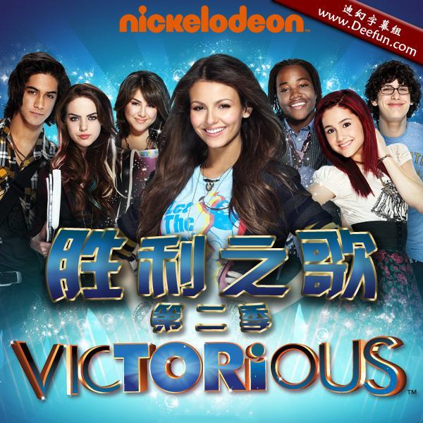 【胜利之歌/Victorious】[第二季][中英双字]全13集