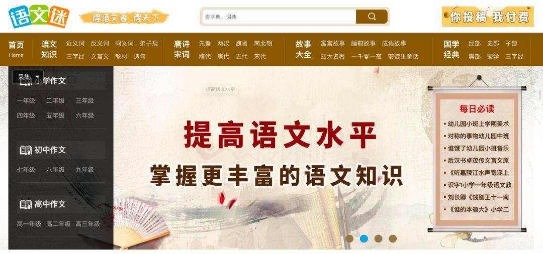 语文迷——专业的语文学习网站