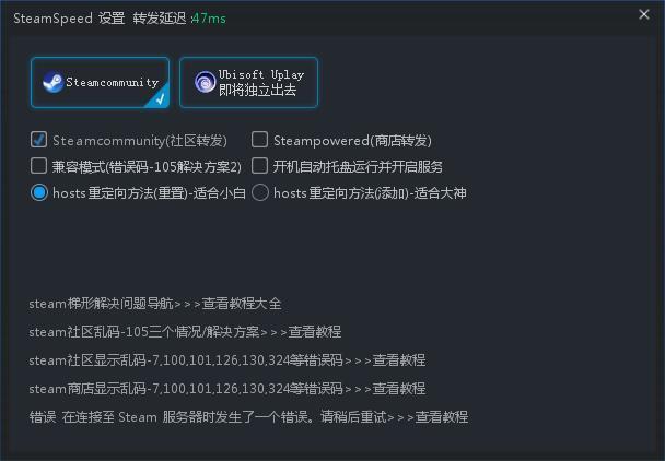 SteamSpeed加速器破解版