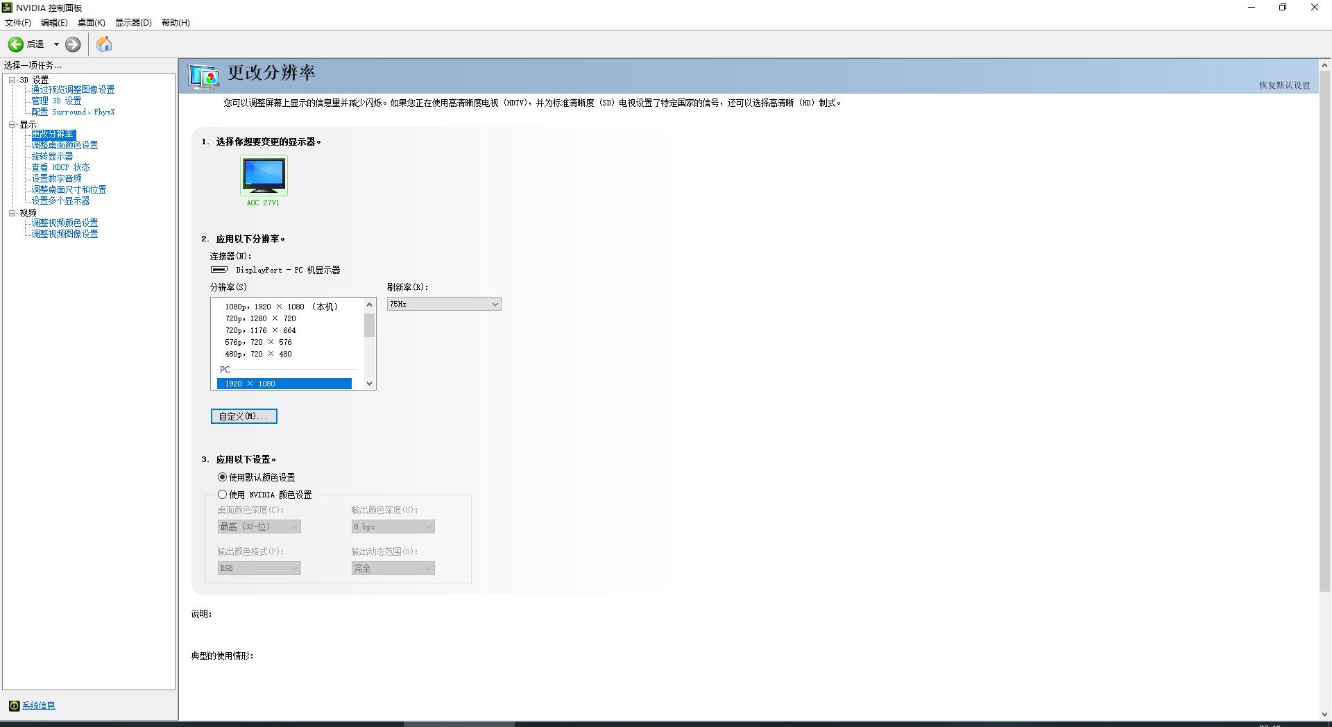 英伟达(NVIDIA)RTX GTX显卡优化教程