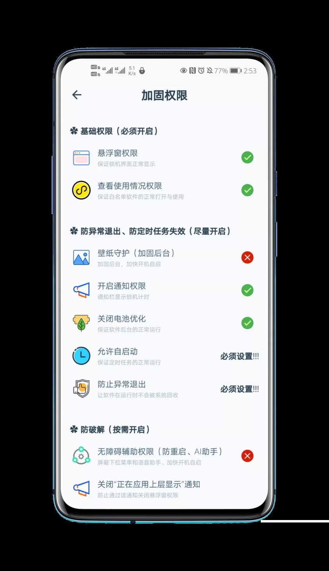 锁机的app--远离手机