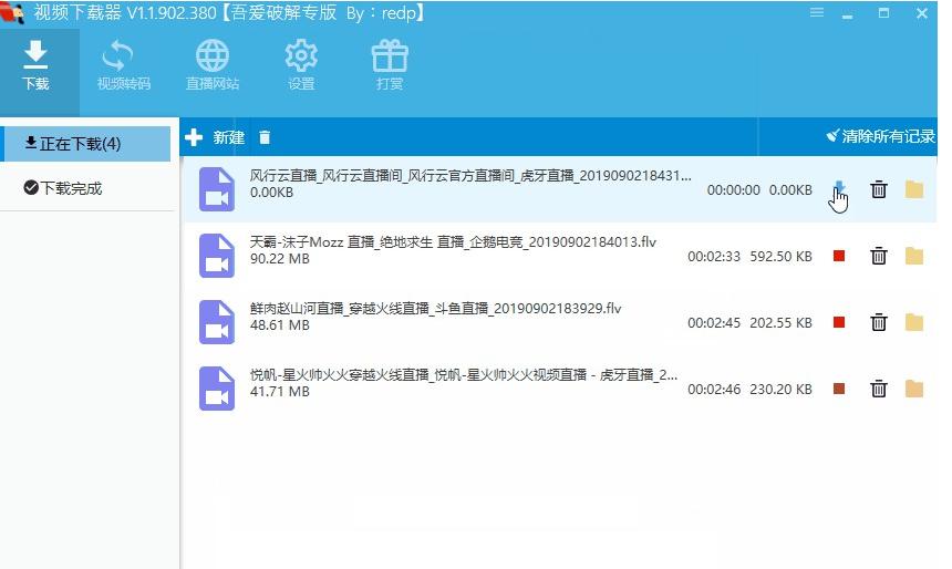 直播视频下载器支持虎牙_斗鱼_yy_企鹅_快手_哔哩等 的图片第1张